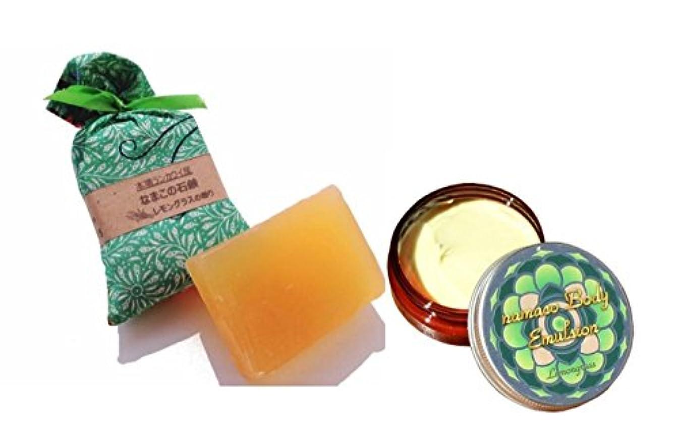 同化する生理旅なまこレモングラスセット なまこ石鹸90g+なまこBODYエマルジョン50g(なまこクリーム)