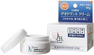 リベルタ QB 薬用 デオドラントクリーム 30g