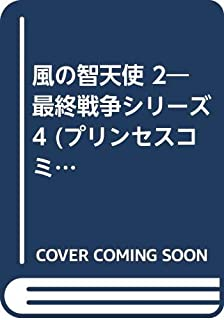 風の智天使 2―最終戦争シリーズ4 (プリンセスコミックス 最終戦争シリーズ 4)
