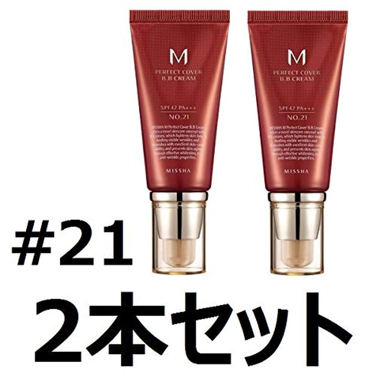 うまナイトスポットどうしたの[MISSHA/ミシャ]M パーフェクトカバーBBクリーム UV (No.21)[SPF42 PA+++] (1+1)2本 セット [海外直送品]
