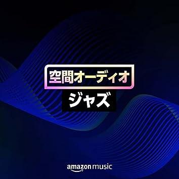 空間オーディオ:ジャズ