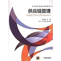 供应链管理(普通高等教育规划教材)