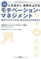 実践モチベーション・マネジメント