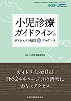 小児診療ガイダンスのダイジェスト解説&プログレス 2020年 04 月号 [雑誌]: 小児科 増 増刊