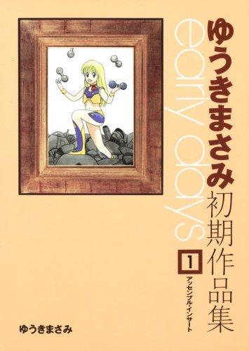 ゆうきまさみ初期作品集 early days (1) (角川コミックス)