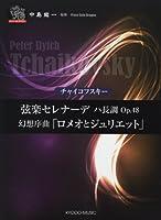 ピアノソロ ドラゴン チャイコフスキ- 弦楽セレナーデ ハ長調 Op.48/幻想序曲「ロメオとジュリエット」 (ピアノソロドラゴン)