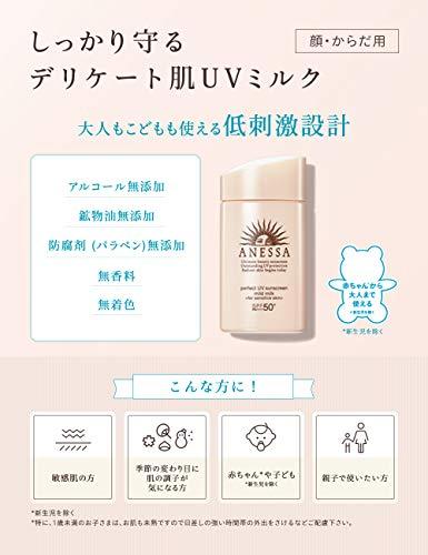 ANESSA(アネッサ)パーフェクトUVマイルドミルクa日焼け止め敏感肌無香料60mL