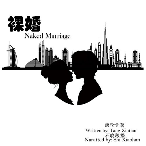 裸婚 - 裸婚 [Naked Marriage] (Audio Drama) cover art