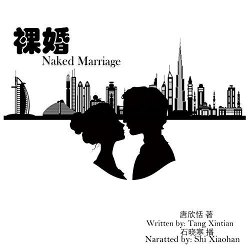 裸婚 - 裸婚 [Naked Marriage] (Audio Drama) audiobook cover art