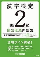 41+rryZiWfL. SL200  - 漢字検定/日本漢字能力検定