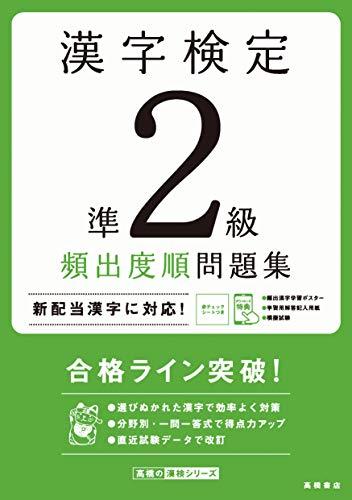 漢字検定準2級〔頻出度順〕問題集 (高橋の漢検シリーズ)