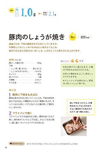 オレンジページ『塩ひかえめでもきちんとおいしい料理の本』