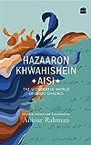 Hazaron Khawaishen Aisi: The Wonderful World of Urdu Ghazals (English Edition)
