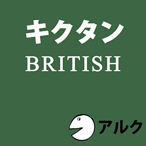 『キクタンBRITISH ~聞いて覚えるイギリス英語~ (アルク)』のカバーアート