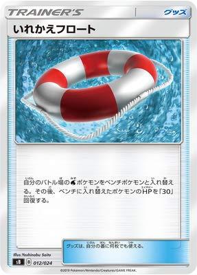 ポケモンカードゲーム PK-SB-012 いれかえフロート
