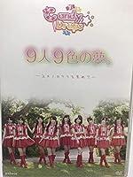 Candy Drops キャンディドロップス 9人9色の夢。 ユメノカケラを集めて DVD イメージビデオ グラビア アイドル コレクター品