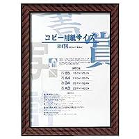 シヨウジヨウガクキンラツクB4コピーサイズ W70K-B4C