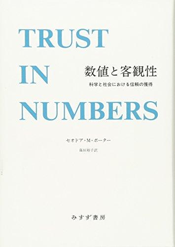 数値と客観性――科学と社会における信頼の獲得