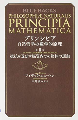 プリンシピア 自然哲学の数学的原理 第2編 抵抗を及ぼす媒質内での物体の運動 (ブルーバックス)の詳細を見る