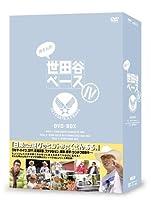 所さんの世田谷ベース IV [DVD]