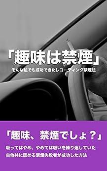 [瑛博]の趣味は禁煙 - そんな私でも成功できたレコーディング禁煙法
