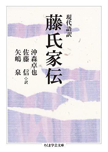 現代語訳 藤氏家伝 (ちくま学芸文庫)