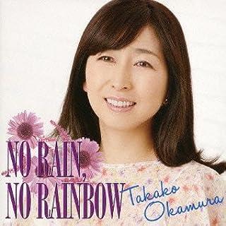 NO RAIN,NO RAINBOW