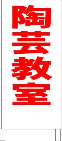 シンプルA型スタンド看板「陶芸教室(赤)」【スクール・塾・教室】全長1m 幅44cm 自立看板