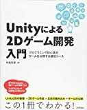 q? encoding=UTF8&ASIN=4774163767&Format= SL160 &ID=AsinImage&MarketPlace=JP&ServiceVersion=20070822&WS=1&tag=liaffiliate 22 - Unityの本・参考書の評判
