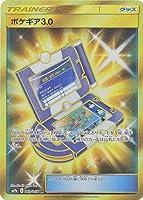 ポケモンカードゲーム/PK-SM9a-069 ポケギア3.0 UR