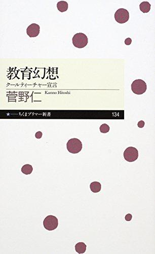 教育幻想 クールティーチャー宣言 (ちくまプリマー新書)の詳細を見る