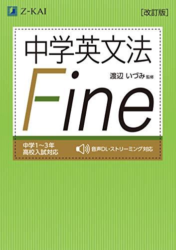 Z会中学英文法 Fine』[改訂版]