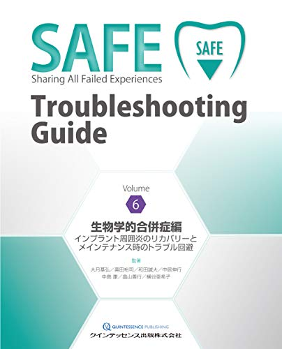 SAFE Troubleshooting Guide Volume 6 生物学的合併症編の詳細を見る
