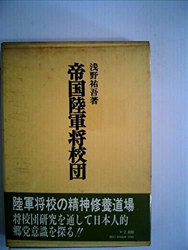 帝国陸軍将校団 (1983年)