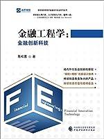 金融工程学