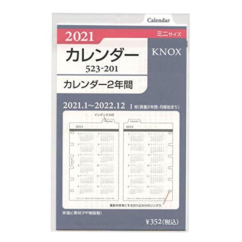 2021年版 ミニ6穴サイズ 201 カレンダー2年間 システム手帳リフィル 52320121