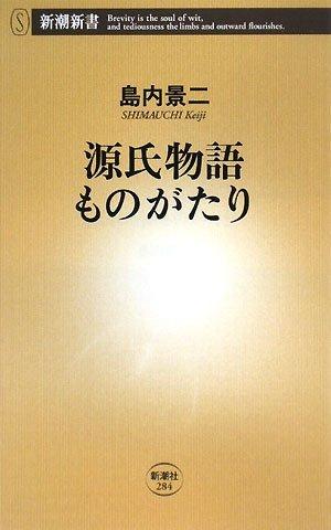 源氏物語ものがたり (新潮新書)