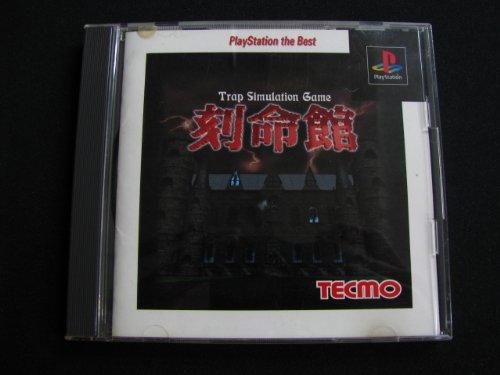 刻命館 PlayStation the Best
