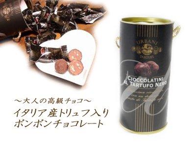 黒 トリュフ ボンボンチョコレート イタリア ウルバーニ 15粒