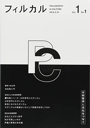 フィルカル Vol. 1, No. 1 ―分析哲学と文化をつなぐ―