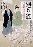 廻り道 手蹟指南所「薫風堂」 (角川文庫)