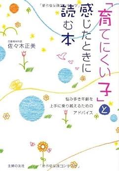[佐々木 正美]の【販売停止】「育てにくい子」と感じたときに読む本