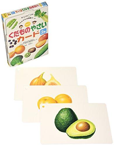 くだものやさいカード〈2集〉 (くもんの生活図鑑カード)