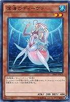 遊戯王/第9期/20th ANNIVERSARY PACK 2nd WAVE/20AP-JP071 深海のディーヴァ【パラレル】