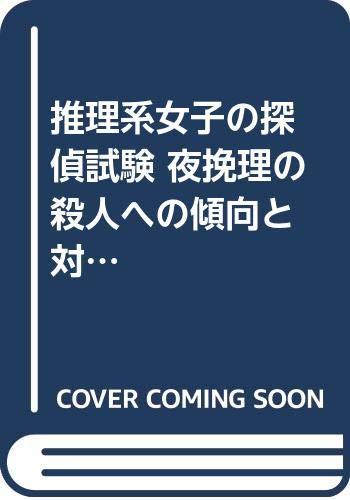 推理系女子の探偵試験 夜挽理の殺人への傾向と対策 1 (LINEコミックス)