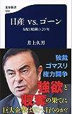 日産vs.ゴーン 支配と暗闘の20年 (文春新書) - 久男, 井上