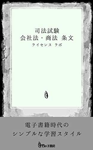 sihousiken kaisyahou syouhou jyoubun (Japanese Edition)
