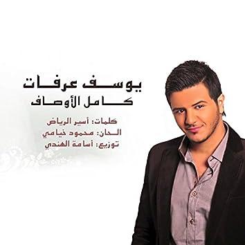Kamel Alawsaf