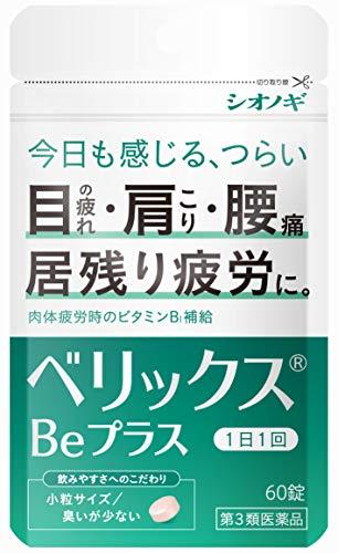 【第3類医薬品】ベリックスBeプラス 60錠