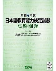 令和元年度 日本語教育能力検定試験 試験問題